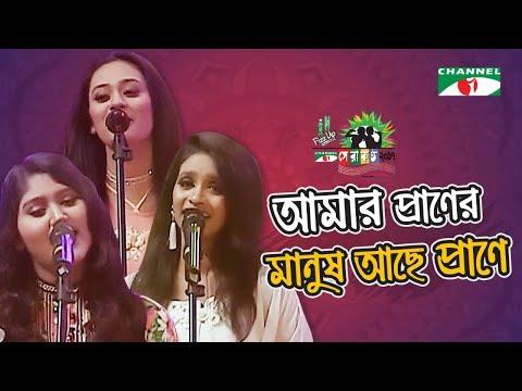 Amar Praner Manush Ache Prane   New Year Special   Shera Kontho 2017    Season 06   Channel i TV