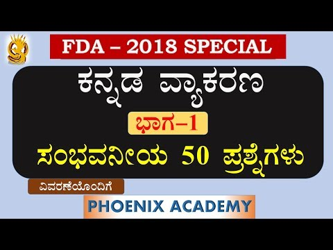 PART 1: Important Kannada Grammar Questions for FDA/SDA 2018 Exams