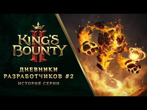 King's Bounty II – Дневники разработчиков #2: История серии