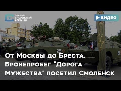 От Москвы до Бреста. Бронепробег Дорога Мужества посетил Смоленск