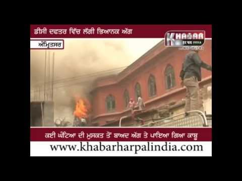 Massive fire breaks out in DC office in Amritsar
