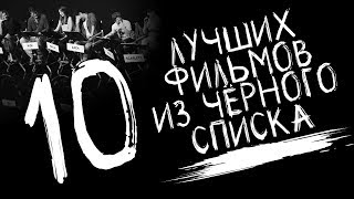 10 ЛУЧШИХ ФИЛЬМОВ ИЗ ЧЁРНОГО СПИСКА