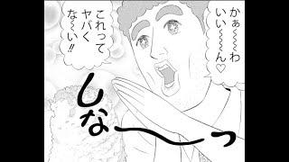 野原ひろし昼メシの流儀(7)
