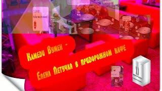 Камеди Вумен -  Елена Летучая в придорожном кафе|С озвучкой|Nastya AVA