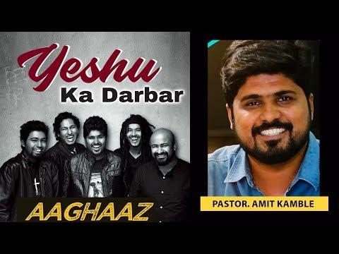 Yeshu Ka Darbar ||  Bro.Amit Kamble || Aaghaaz band