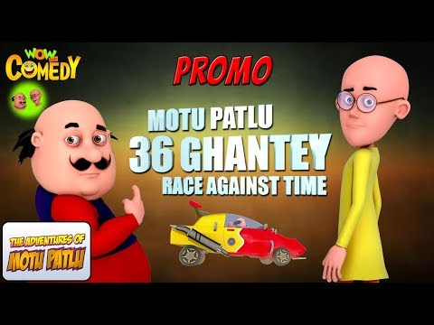 Motu Patlu 36 Ghantey | Movie promo | Kids animated movies | Wowkidz Comedy thumbnail