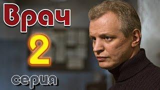 """""""ВРАЧ"""" 2 серия"""
