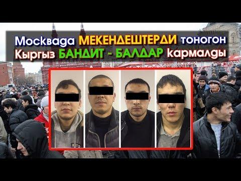 ВИДЕО: Москвада КЫРГЫЗДАРДЫ тоногон КЫРГЫЗ балдар КАРМАЛДЫ | Акыркы Кабарлар