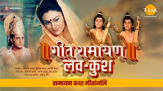 गीत रामायण | लव कुश | Geet Ramayan | Luv Kush | Movie | Tilak