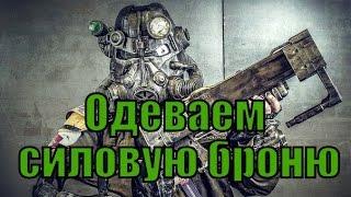 Как носить силовую броню Ответ Fallout 3