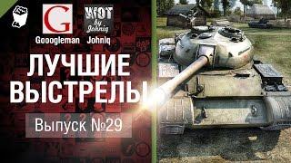 Лучшие выстрелы №29 - от Gooogleman и Johniq [World of Tanks]