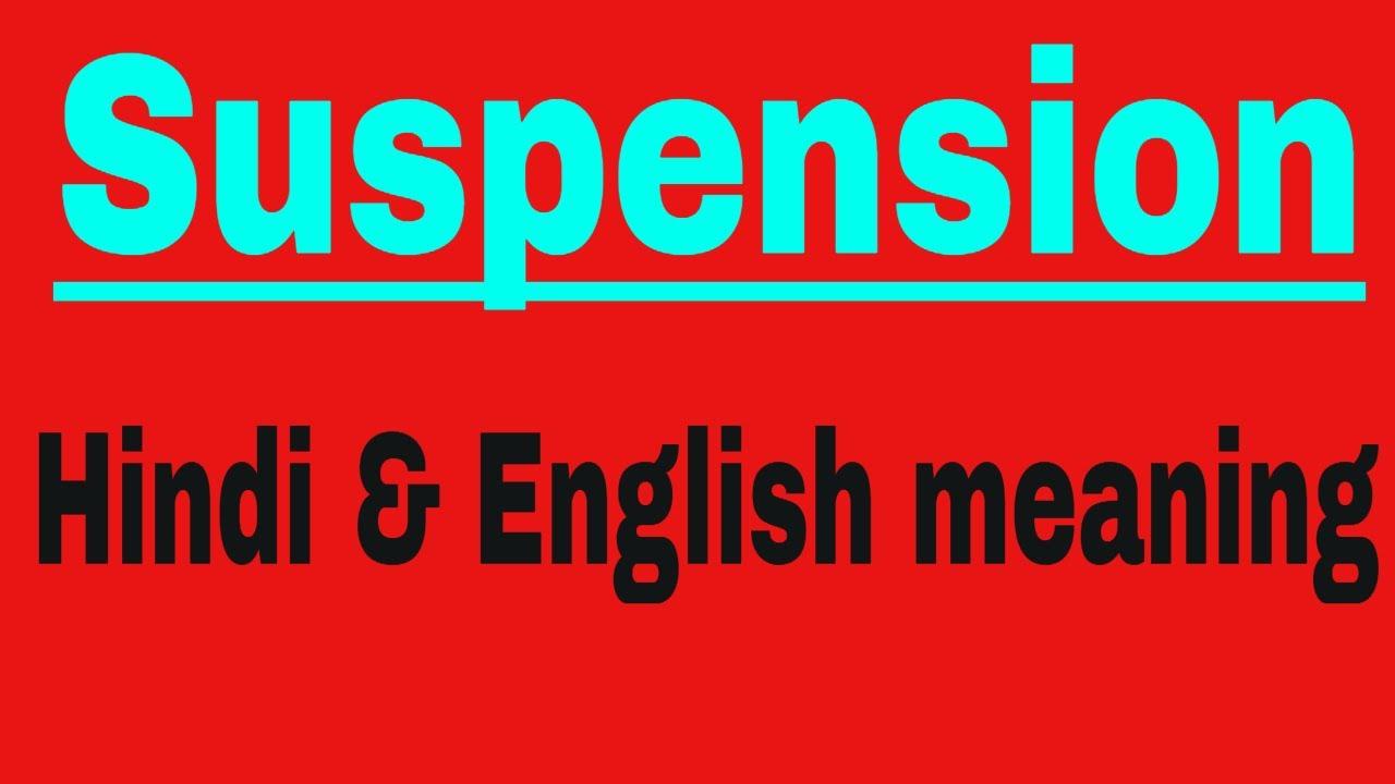 Suspension meaning in Hindi    suspension ka matlab kya hota hai    english  to hindi word meaning
