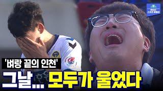 K리그에서 나온 넷플릭스 다큐급 스토리...'생존왕' 인천의 잔류 동화