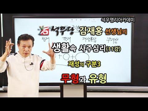 생활속 사주심리 011 재성의 구분3 무형과 유�