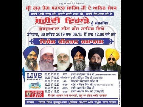 Live-Now-Gurmat-Kirtan-Samagam-From-G-Sis-Ganj-Sahib-Delhi