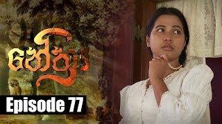 Nethra - නේත්රා Episode 77 | 06 - 07 - 2018 | SIYATHA TV Thumbnail