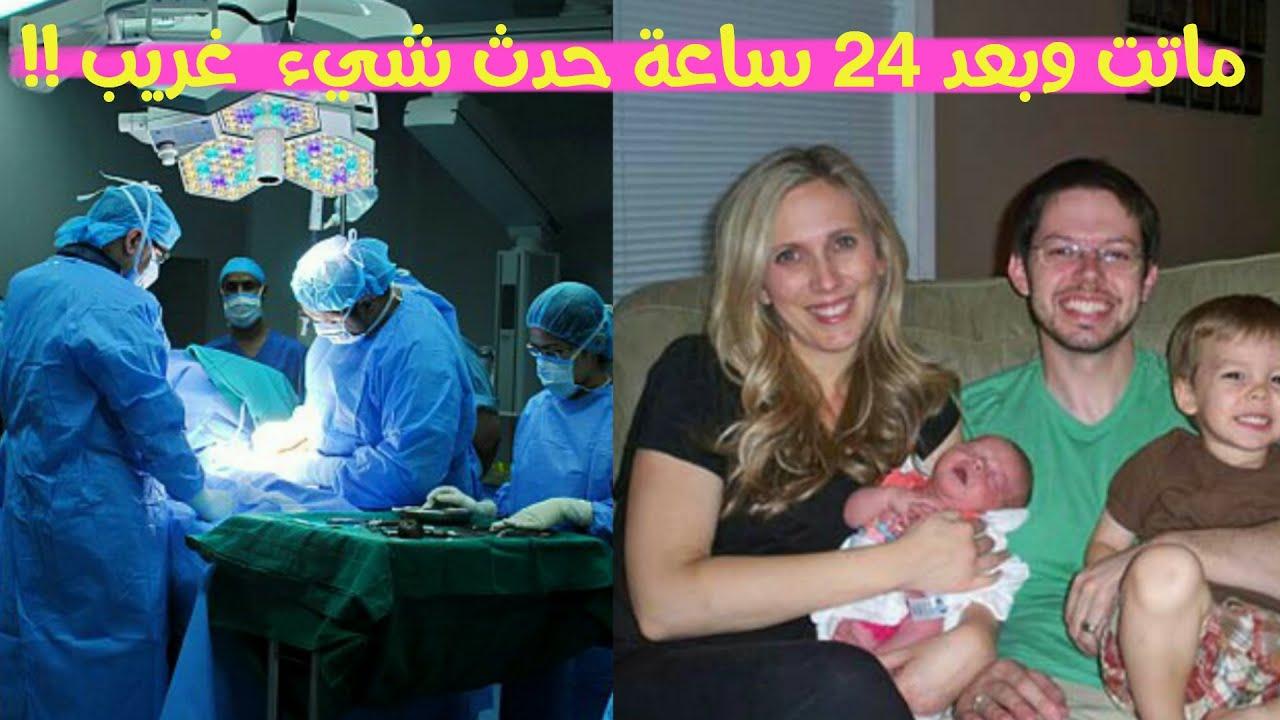 ماتت هذه الأم خلال عملية الولادة  ! لكن بعد 24 ساعة، حدث ما لا يمكن تصوره