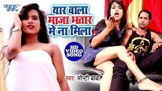 भोजपुरी विडियो गीत 2019 - Yaar Wala Maza Bhatar Me Na Mila - Monty Baba - WAVE MUSIC