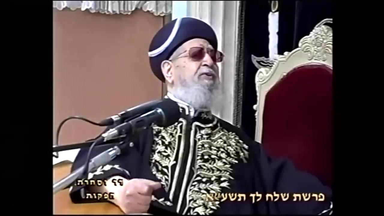 """פרשת שלח לך תשע""""ח - מרן הראש""""ל הרב יצחק יוסף שליט""""א - Rav Yitzchak Yosef"""