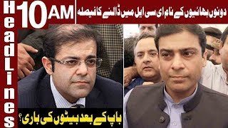 Another Big Decision of NAB    Headlines 10 AM   17 November 2018   Express News