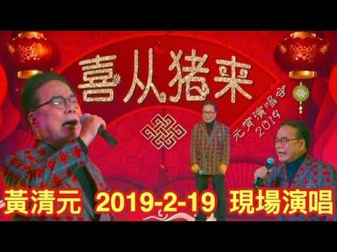 黃清元【2019-2-19 現場演唱】 阿蘭娜/ 愛的苦酒/ 蔓莉 (HD高清)