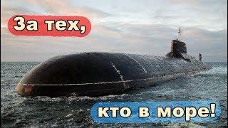 ⚓ За тех, кто в море !!!