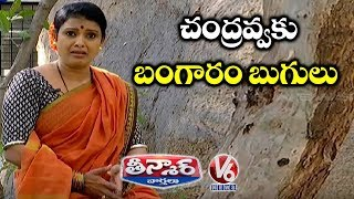 Teenmaar Chandravva Fears On Gold Rates Hike  Teenmaar News