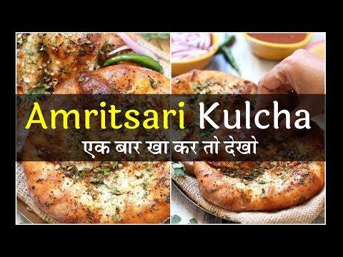 """Most Famous Shop """"Laddi Kulcha in Amritsar"""" - देखकर ही मुँह में पानी आजाए"""