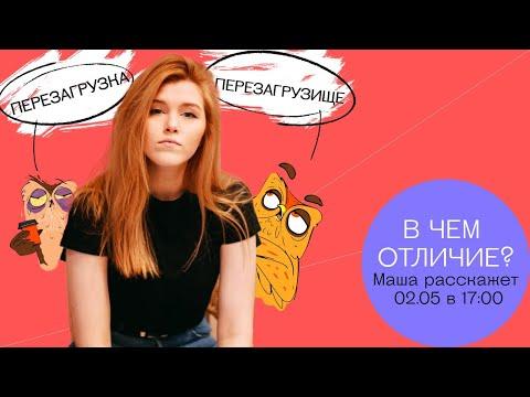 Русский язык - Как подготовится к ЕГЭ за месяц?