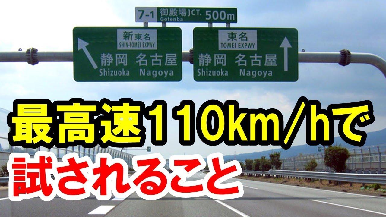 最高速110km/h!新東名・11月からの試験運用で試されること