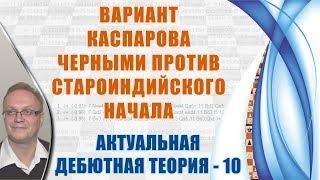 Вариант Каспарова против Стариндийского начала. Актуальная теория 10. Игорь Немцев, шахматы