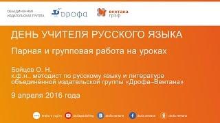 15-й педмарафон. Русский язык. Парная и групповая работа на уроках