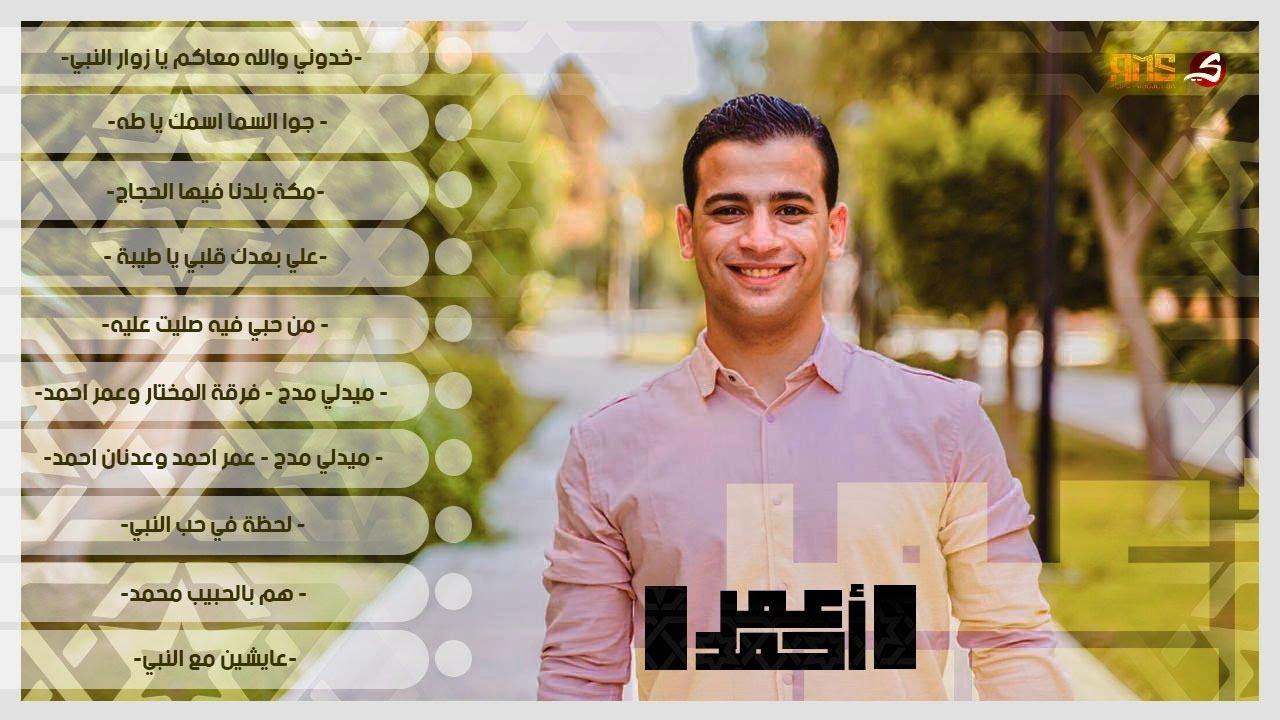 Download المنشد عمر احمد 2020 - Omar Ahmed Full Album Praise 2020 - Best Songs of Omar Ahmed