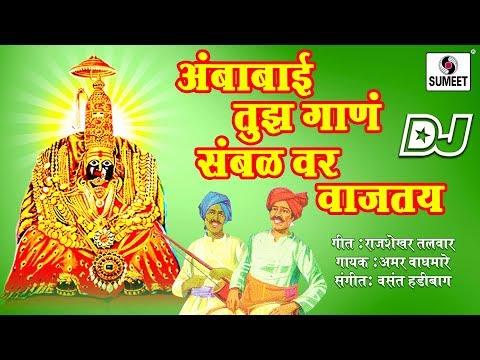 DJ Ambabai Tujha Gana Sambalvar Wajatay - Devi Bhaktigeet - Sumeet Music