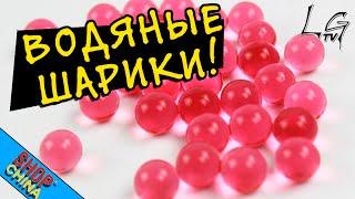 ShopChina#16 - Водяные шарики из Китая...3000 штук! СКОЛЬЗКО!!!