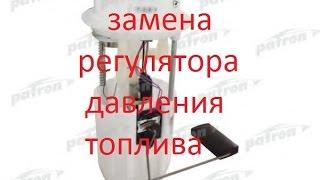 Регулятор давления топлива, фильтр грубой очистки, Лада Калина замена. Подробно. Почти в первый раз.