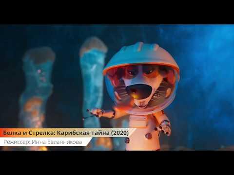 Белка и Стрелка: Карибская тайна - Русский трейлер (2020) | Мультфильм
