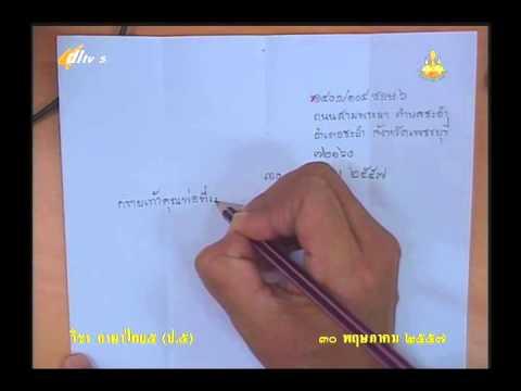 012D+5300557+ท+การเขียนจดหมายถึงผู้ปกครองและญาติ+thaip5+dl57t1