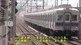 2019春5 南海電車2 高野線 狭山・他