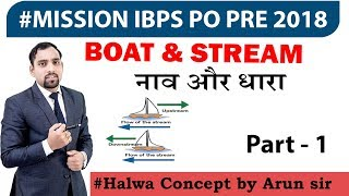 MISSION IBPS PO/PRE | BOAT AND STREAM | नव और धारा   PART 1  | By Arun Sir | 6 P.M
