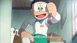 《電影哆啦A夢:新‧大雄的日本誕生》台灣預告片 2016.7.1全台上映