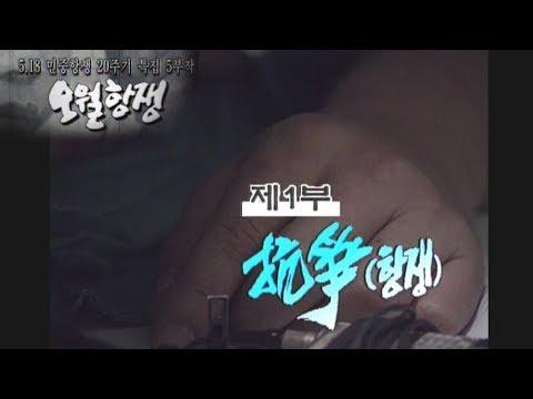 [5.18다큐] 오월항쟁 1부 항쟁 by KBS광주
