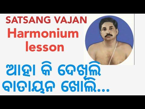 Aha ki dekhili Batayana Kholi Sundara Taba Nararupa || by Sanatan Dharm
