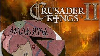 42.Crusader Kings 2 Мадьярский пирог