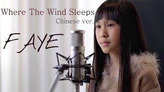 Where the wind sleeps 随风而逝 สายลมที่หลับใหล ver.chinese OST. Blade & Soul - เฟย์ Cover