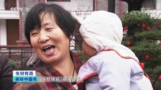《生财有道》 20200123 美味中国年 乡愁绵延 德清过年| CCTV财经
