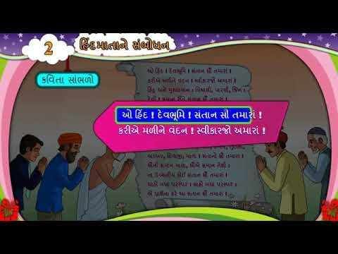 Std 6 gujarati sem 1 poem 2 હિન્દમાતાને સંબોધન