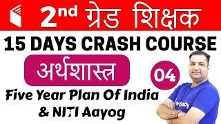 11:45 PM - 2nd Grade Teacher 2018 | Economics by Rajendra Sir | Five Year Plan Of India & NITI Aayog