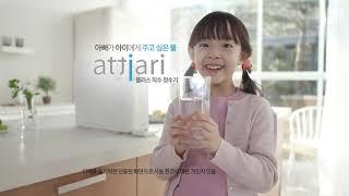 아띠아리플러스 직수정수기 상품설명