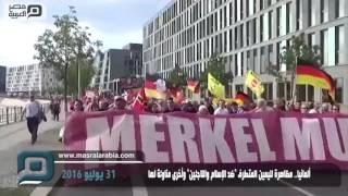 مصر العربية | ألمانيا.. مظاهرة لليمين المتطرف